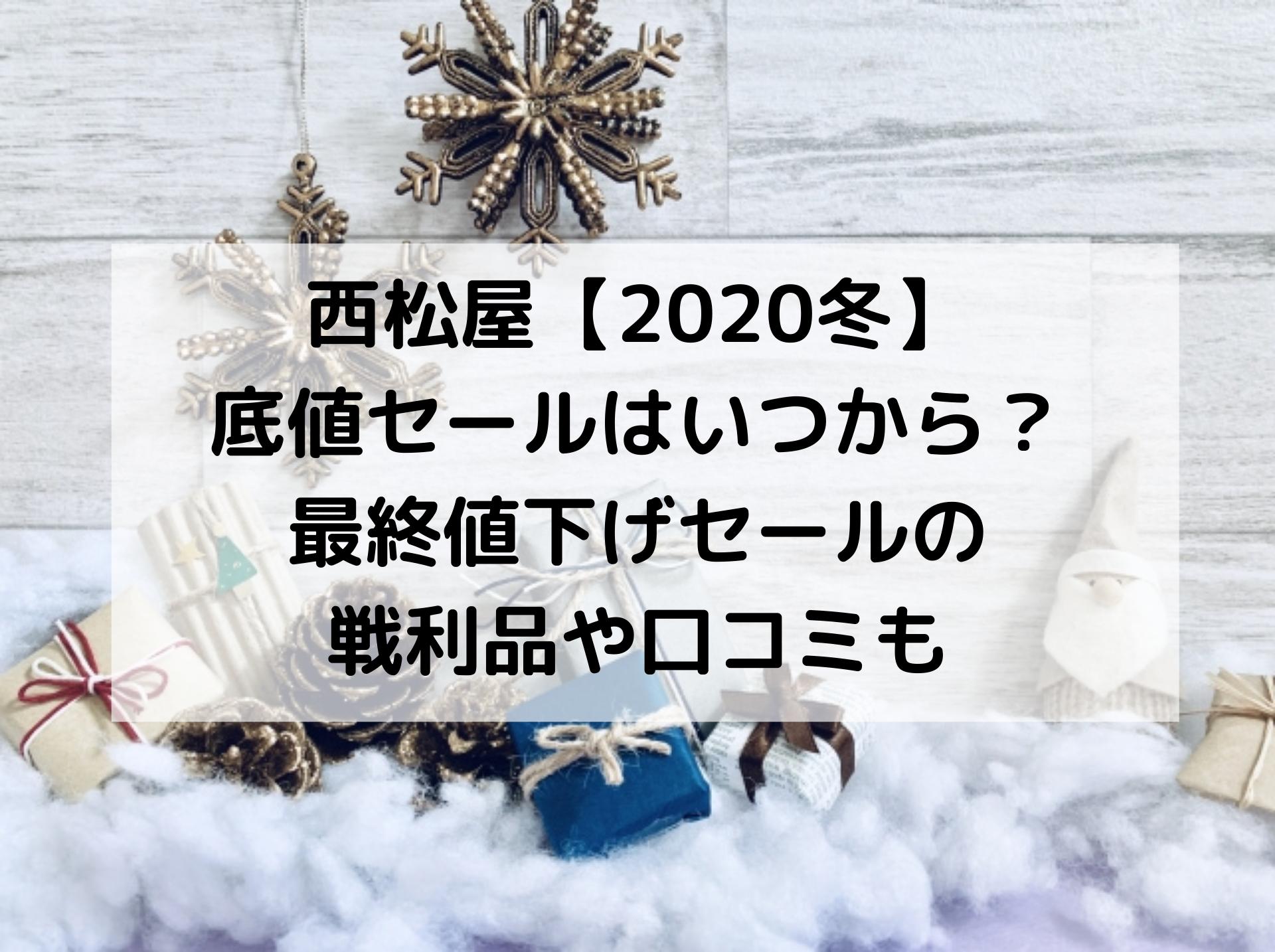 西松屋 セール 2020