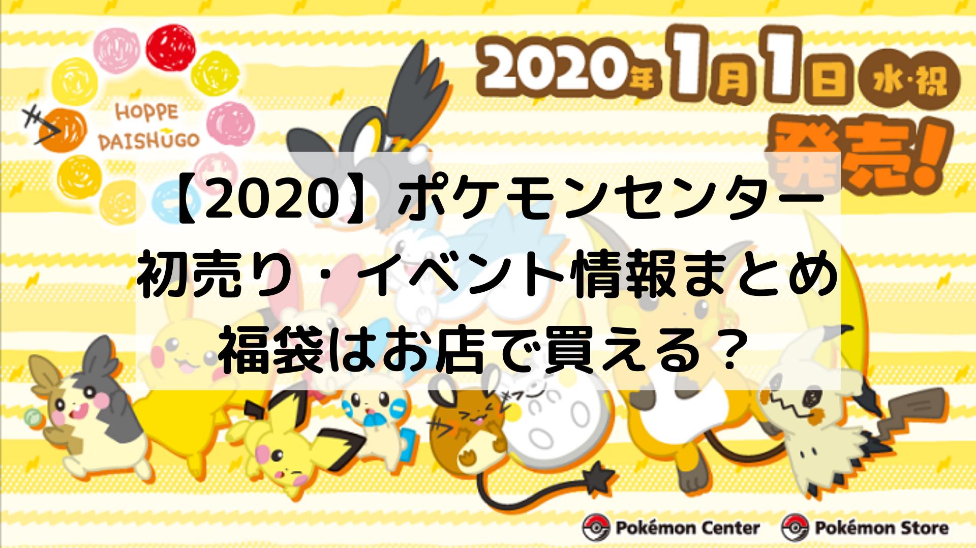 2020 ポケモン 福袋 ポケモンセンター福袋2020、中身ネタバレ!通販・予約方法と発売日
