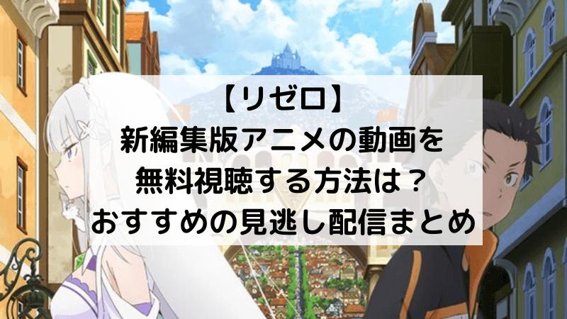違い リゼロ 新 編集 版